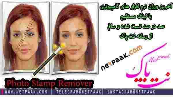 دانلود اخرین نسخه Photo Stamp Remover - نرم افزار حذف تاریخ بر روی عکس - برنامه حذف متن بر روی عکس