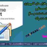 دانلود اخرین نسخه Rename Expert - نرم افزار تغییر نام سریع پوشه و فایل ها - برنامه رینیم اکسپرت