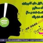 دانلود اخرین نسخه Spotify - اشتراک گذاری موسیقی آنلاین - پخش موسیقی انلاین - Spotify