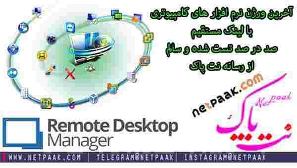 دانلود اخرین ورژن Remote Desktop Manager Enterprise - دانلود برنامه ریموت دسکتاپ منیجر