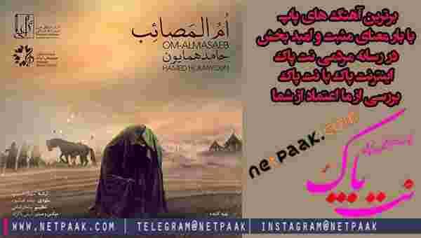 دانلود اهنگ ام المصائب از حامد همایون - اهنگ جدید ویژه محرم - اهنگ محرمی جدید