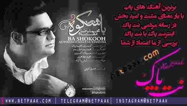 دانلود اهنگ باشکوه از محمدرضا مقدم - دانلود آهنگ باشکوه با صدای محمدرضا مقدم - دانلود اهنگ مذهبی