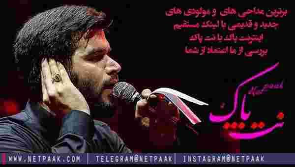 دانلود مداحی حاج میثم مطیعی محرم شب دوم محرم ۱۳۹۶