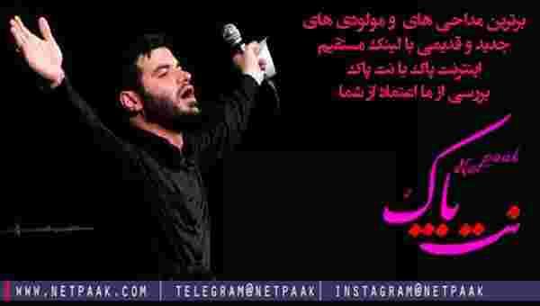 دانلود مداحی حاج میثم مطیعی محرم شب سوم محرم ۱۳۹۶