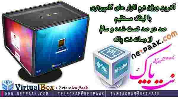 VirtualBox v6.1.26 + Extension Pack - اجرا و استفاده همزمان از چندین سیستم عامل - دانلود اخرین ورژن VirtualBox - دانلود برنامه ویرچوال باکس - آخرین ورژن ویرچوال باکس