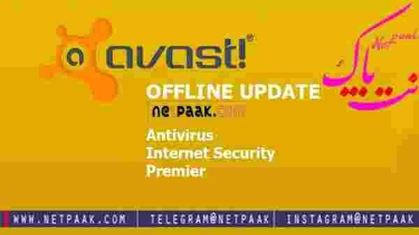 Avast Offline Update 2017-09-02 - آپدیت آفلاین جدید آنتی ویروس اوست تست شده