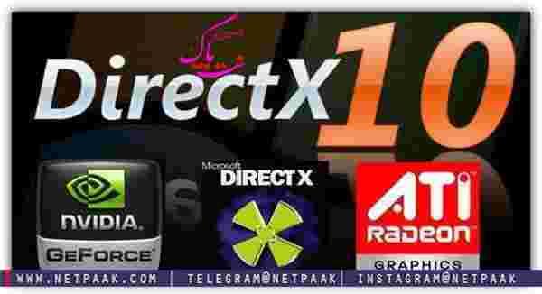 DirectX 10 NCT Release 2 - نسخه نهایی و سالم دایرکت ایکس 10 با لینک مستقیم