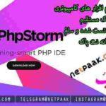 JetBrains PhpStorm - دانلود اخرین نسخه JetBrains PhpStorm - نرم افزار کد نویسی به زبان PHP
