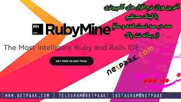 JetBrains RubyMine - دانلود اخرین نسخه JetBrains RubyMine - نرم افزار کد نویسی به زبان روبی