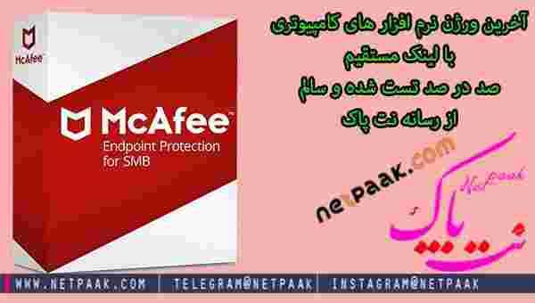 McAfee VirusScan Enterprise v9.8.0.1804 Patch 9 - نرم افزار انتی ویروس - اخرین ورژن انتی ویروس