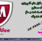 McAfee VirusScan Offline Update - SDAT 9649 - اپدیت افلاین مک آفی صد در صد تست شده
