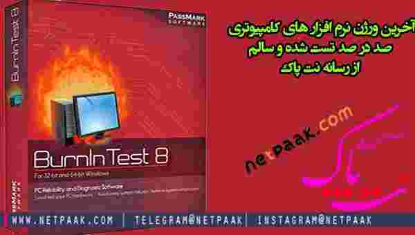 PassMark BurnInTest Pro - نرم افزار تست و نمایش ایرادات سخت افزار کامپیوتر - دانلود نرم افزار تست قطعات معیوب