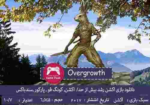 دانلود بازی Overgrowth برای PC - دانلود بازی Overgrowth - بازی کونگ فو با لینک مستقیم - دانلود بازی مبارزه ای با لینک مستقیم -دانلود بازی Overgrowth - اکشن , پارکور , کونگ فو , سندباکس , نسخه فشرده برای PC