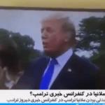 بدل همسر ترامپ در کنفرانس ...