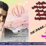 دانلود آهنگ صبح بخیر ایران...