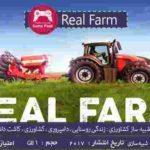 دانلود بازی Real Farm برای کامپیوتر - نسخه کم حجم + آپدیت های نهایی + کرک سالم و معتبر