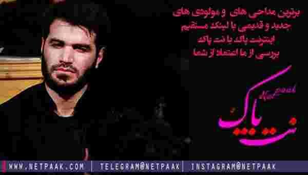 دانلود مداحی حاج میثم مطیعی محرم شب هفتم محرم ۱۳۹۶