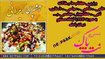 دانلود کتاب PDF آشپزی غذاهای ایرانی - دانلود کتاب آشپزی ایرانی به صورت PDF کتاب پی دی اف غذاهای ایرامی - دانلود کتاب آشپزی ایرانی - دانلود کتاب آموزش درست کردن غذاهای ایرانی