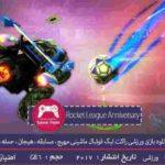 دانلود بازی Rocket League Anniversary - فوتبال ماشینی