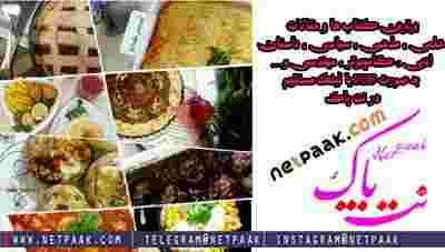 دانلود کتاب PDF آشپزی - دانلود کتاب آموزش آشپزی به صورت PDF کتاب پی دی اف آموزش آشپزی - دانلود کتاب آشپزی - دانلود کتاب آموزش درست کردن غذاهای جدید