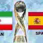 خلاصه بازی نوجوانان ایران 1 - اسپانیا 3 + ویدیو فیلم
