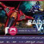 دانلود بازی Raiden V Directors Cut برای کامپیوتر - تیراندازی فضایی دوبعدی - نسخه GOG