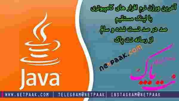 Java SE Runtime Environment 9,8,7 - اخرین ورژن جاوا 9و 8 و 7 - دانلود نسخه نهایی جاوا برای ویندوز دانلود اخرین ورژن Java SE Runtime Environment - نسخه سالم و معتبر نرم افزار جاوا