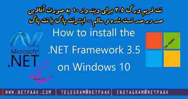 دانلود دات نت فریمورک 3.5 برای ویندوز 10 - دانلود آخرین نسخه Microsoft .NET Framework 3.5 دانلود دات نت فریمورک 3.5 برای ویندوز 10 - دانلود Microsoft .NET Framework 3.5 For Windows 10