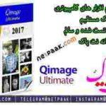 دانلود آخرین ورژن Qimage Ultimate v2017.122 - نرم افزار کنترل رنگ و کیفیت عکس نرم افزار افزایش کیفیت عکس - دانلود برنامه افزایش کیفیت و رنگ