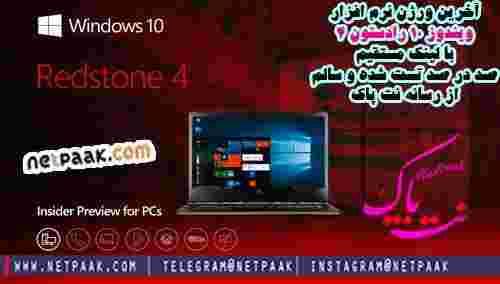 Windows 10 v1803 Build 17133.1 Redstone 4 x86/x64 - ویندوز ۱۰ رداستون 4 - تمام نسخه ها + آخرین ورژن + آخرین آپدیت