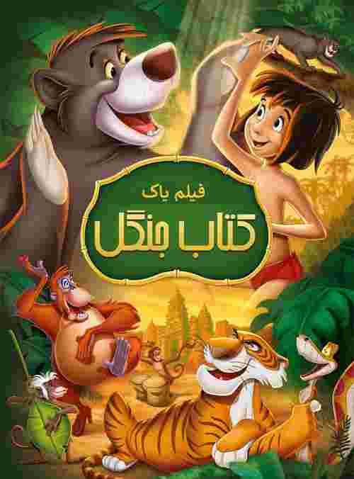 دانلود انیمیشنکتاب جنگلThe Jungle Book 1967دوبله فارسی دانلود انیمیشن کتاب جنگل The Jungle Book 1967,دانلود انیمیشن کتاب جنگل با دوبله فارسی, دانلود انیمیشن کتاب جنگلکیفیتHD 720p– سانسور شده