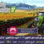 دانلود بازی Farming Simulator 17 Platinum Expansion برای کامپیوتر