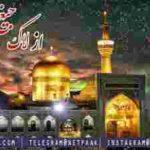 دانلود تیتراژ میانی از لاک جیغ تا خدا 96 - در مورد امام رضا علیه السلام + متن + پخش انلاین