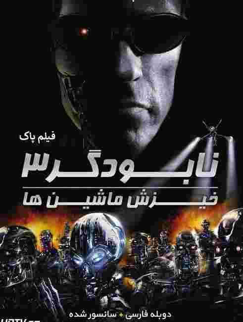 دانلود فیلمTerminator 3 Rise of the Machines 2003 نابودگر 3 خیزش ماشینهابا دوبله فارسی وکیفیت عالی دانلود فیلم Terminator 3 Rise of the Machines 2003 نابودگر 3 خیزش ماشینها , دانلود فیلم نابودگر 3 خیزش ماشینها 2003 , دانلود فیلم Terminator 3 Rise of the Machines دوبله فارسی