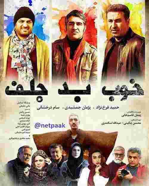دانلود رایگان فیلم ایرانی خوب بد جلف ۷۲۰p | 480p