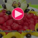 ویدئو کلیپ تزیین هندوانه و...