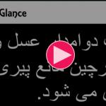 ویدئو کلیپ خواص و فواید دا...