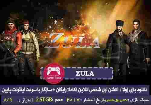 دانلود بازی آنلاین زولا ZULA برای کامپیوتر - لینک مستقیم + آموزش + سرعت بالا