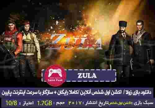 دانلود بازی آنلاین زولا ZULA برای کامپیوتر - لینک مستقیم + سرعت بالا - دانلود بازی ZULA - اکشن چند نفر آنلاین - بازی تفنگی اول شخص - سبک اکشن اول شخص آنلاین