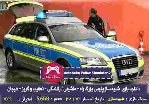 دانلود بازی Autobahn Police Simulator 2 برای Pc شبیه سازی پلیس