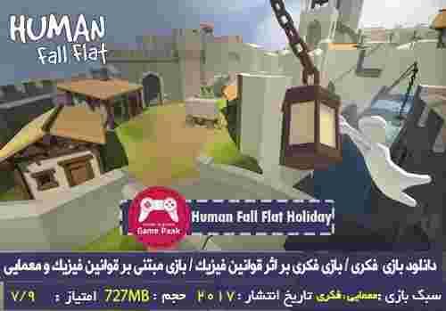دانلود بازی Human Fall Flat Holiday برای pc - بازی معمایی و فکری - بازی مبتنی بر قوانین فیزیک و معمایی