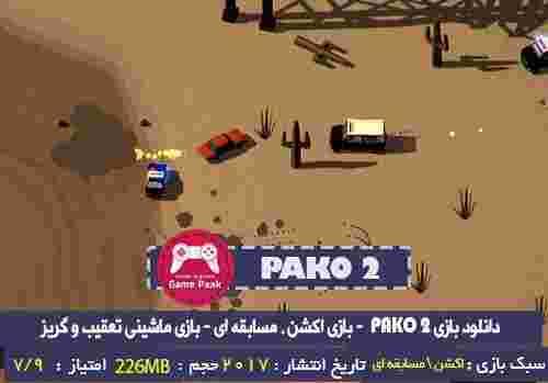 دانلود بازی PAKO 2 برای PC - بازی اکشن ، مسابقه ای - بازی ماشینی تعقیب و گریز