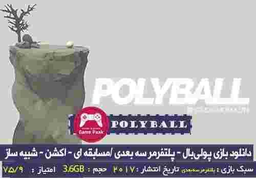 دانلود بازی Polyball-HI2U - مسابقه ای - اکشن - شبیه ساز - پلتفرمر سه بعدی - دانلود بازی پولیبال