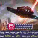 دانلود بازی Sky Force Reloaded - مبارزه در آسمان - بازی هواپیمایی - سبک اکشن، آرکید