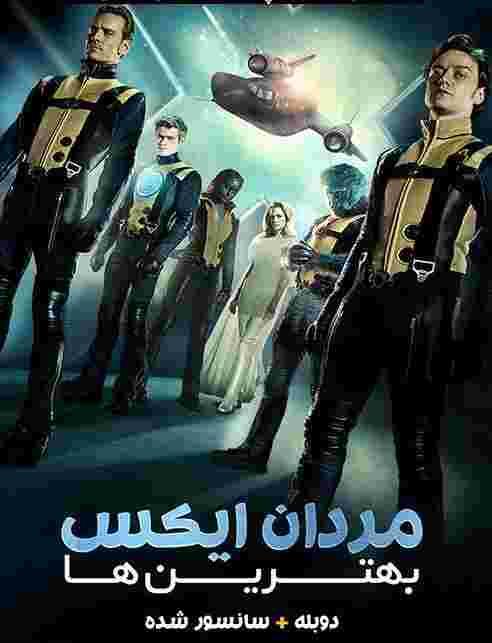 دانلود فیلم X-Men First Class 2011 مردان ایکس بهترین ها , دانلود فیلم مردان ایکس بهترین ها 2011 , دانلود فیلم X-Men First Class دوبله فارسی ,دانلود فیلم دوبله فارسی,دانلود فیلم خارجی،دانلود فیلم