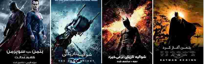 دانلود فیلم بتمن ۱,۲,۳,۴,۵ دوبله فارسی - کیفیت ۴۸۰,۷۲۰,۱۰۸۰ - لینک مستقیم رایگان