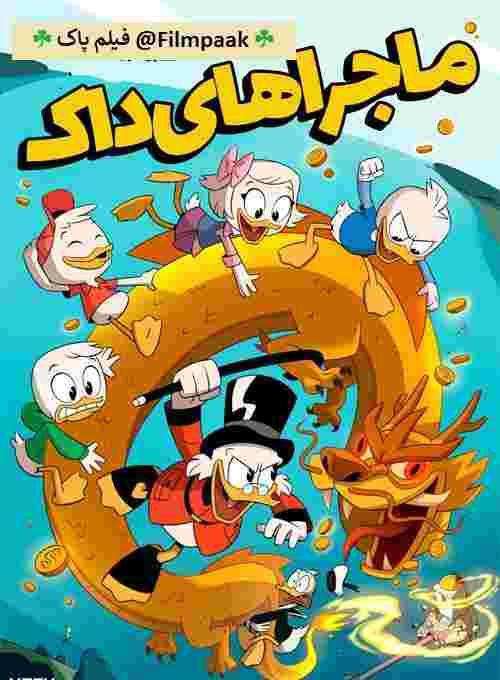 دانلود انیمیشن, دانلود انیمیشن 2017, دانلود انیمیشن DuckTales, دانلود انیمیشن DuckTales 2017, دانلود انیمیشن DuckTales 2017 دوبله, دانلود انیمیشن The DuckTales, دانلود انیمیشن The DuckTales 2017, دانلود انیمیشن The DuckTales 2017 دوبله, دانلود انیمیشن جدید, دانلود انیمیشن دوبله, دانلود انیمیشن دوبله فارسی, دانلود انیمیشن ماجراهای داک, دانلود انیمیشن ماجراهای داک با لینک مستقیم, دانلود انیمیشن ماجراهای داک کیفیت