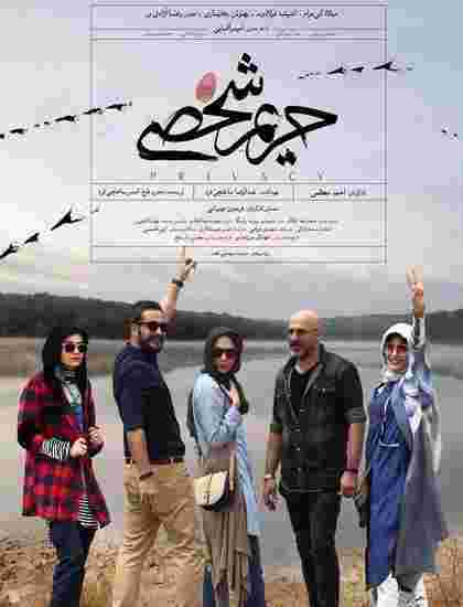دانلود فیلم حریم شخصی /دانلود فیلم حریم شخصی با لینک مستقیم /دانلود رایگان فیلم ایرانیحریم شخصیبا کیفیت عالی 1080p