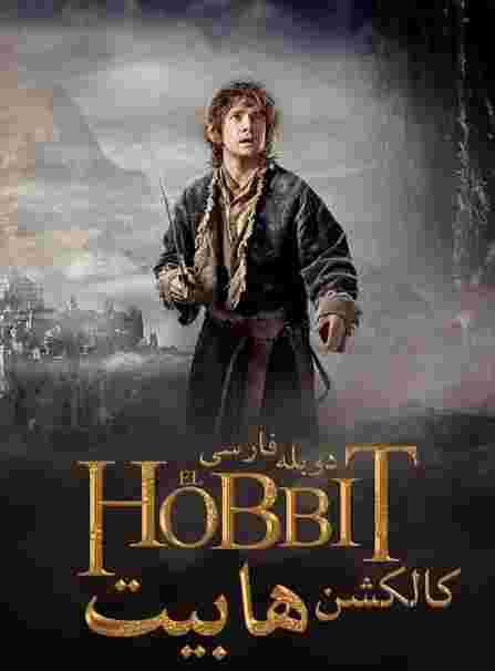دانلود فیلم هابیت 1,2,3,4 The Hobbit - دوبله فارسی - 1080,720,480