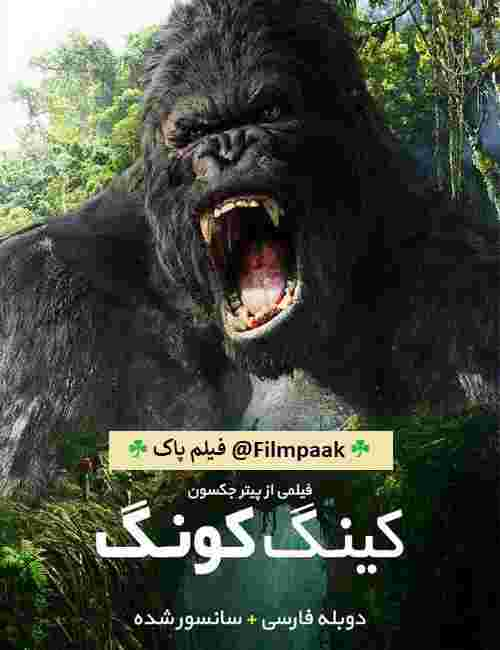 دانلود فیلم King Kong 2005 کینگ کونگ , دانلود فیلم کینگ کونگ 2005 , دانلود فیلم King Kong دوبله فارسی ,دانلود فیلم دوبله فارسی,دانلود فیلم خارجی،دانلود فیلم